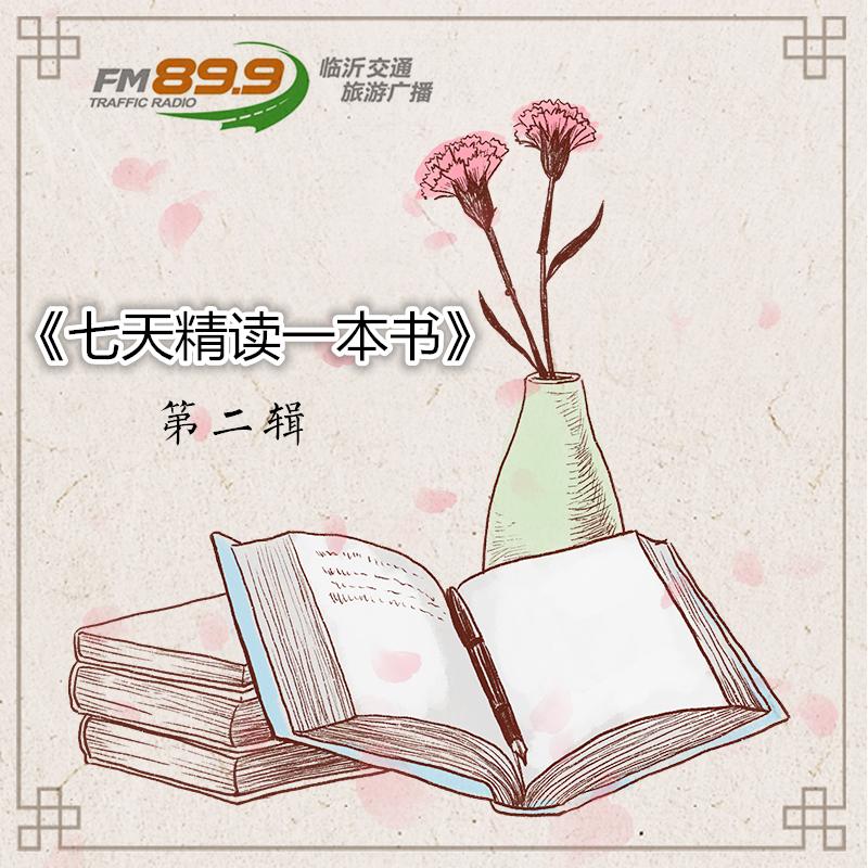 《七天精读一本书》第二辑