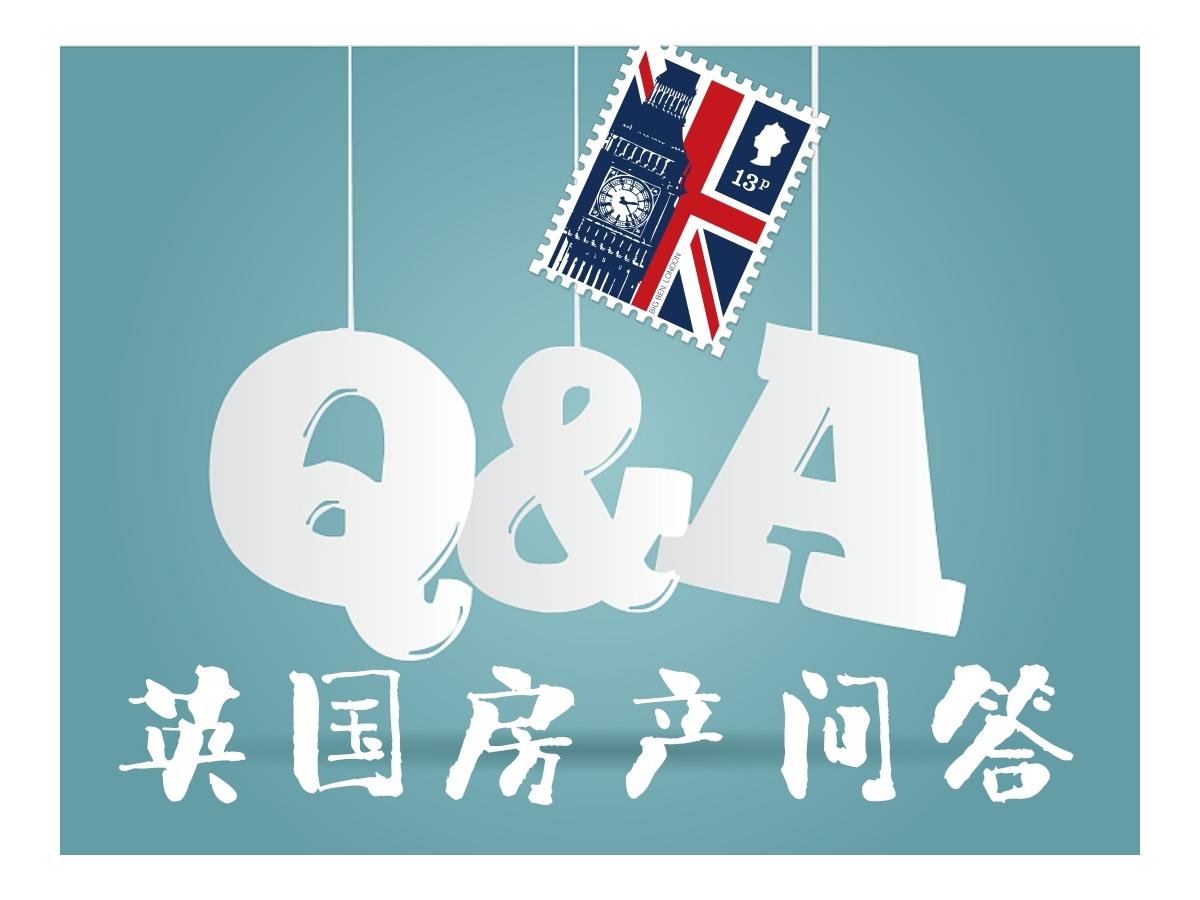 英国房产问答Q&A
