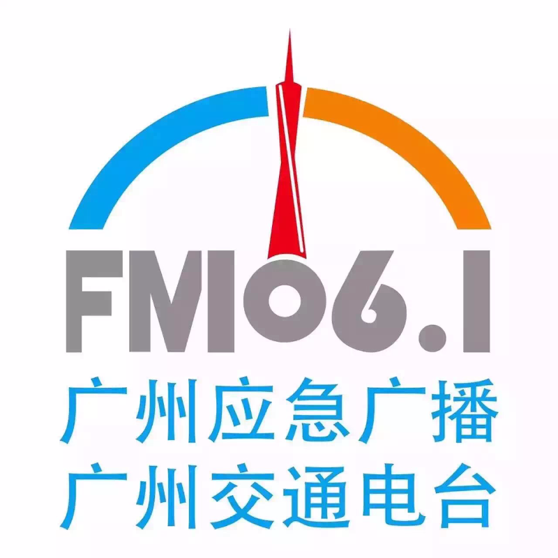 广州交通广播