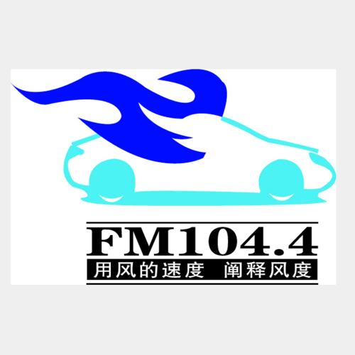 太原经济广播
