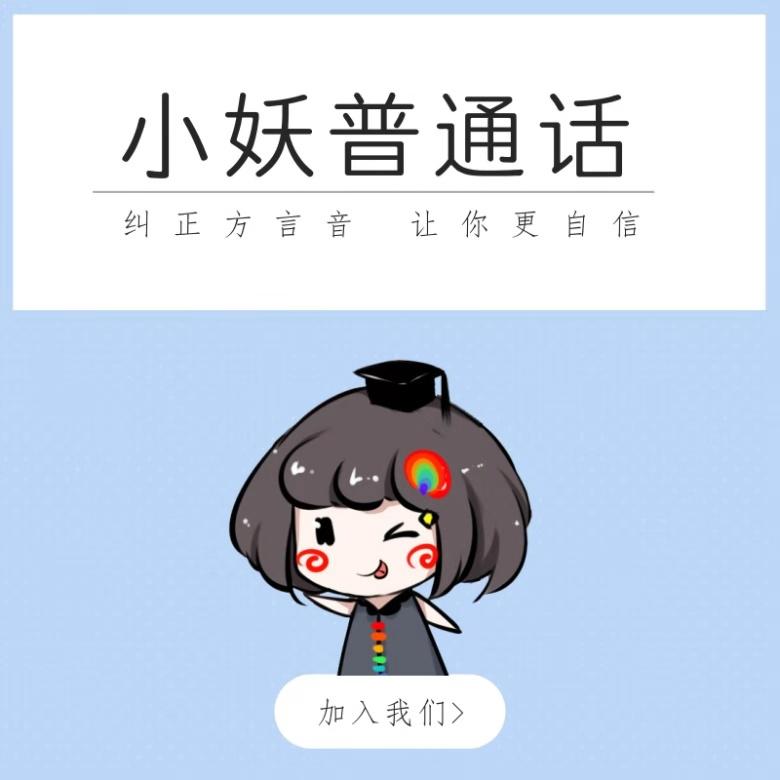 小妖普通话第8季