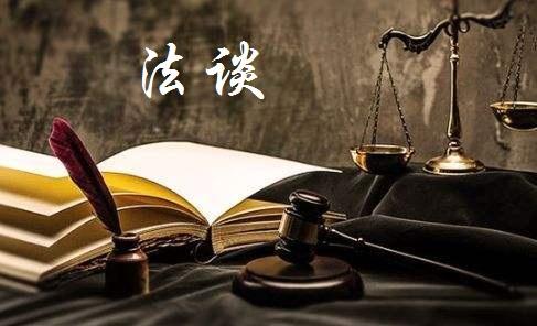 法谈(聊一聊法学中名著名篇)