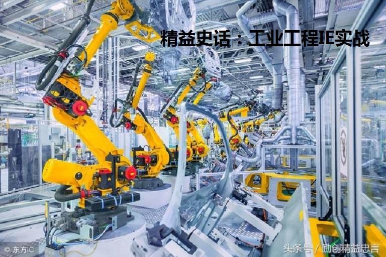 精益史话:工业工程IE实战