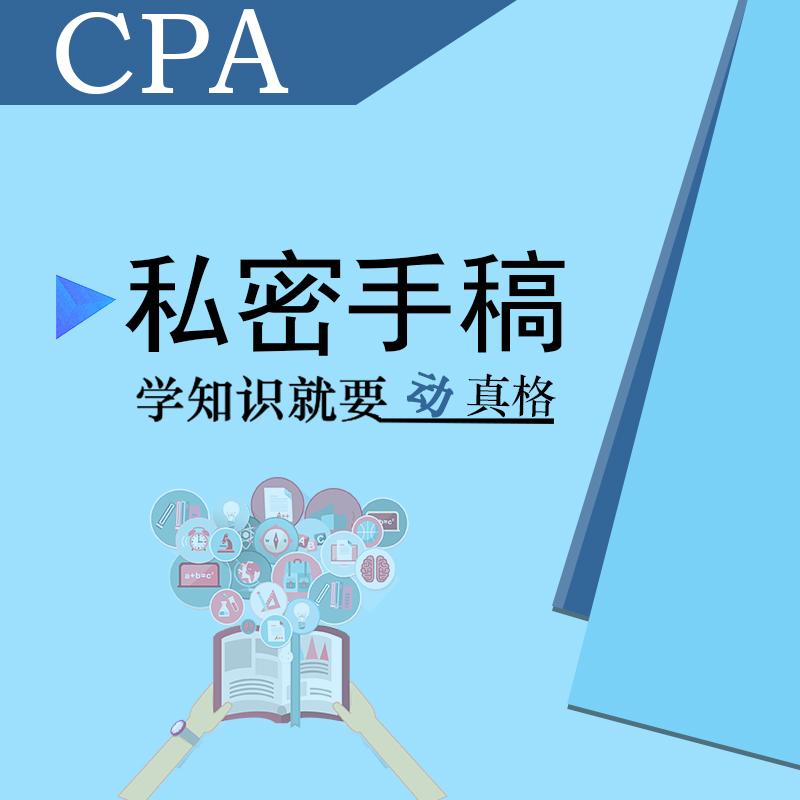 【CPA注册会计师私密手稿】会计篇