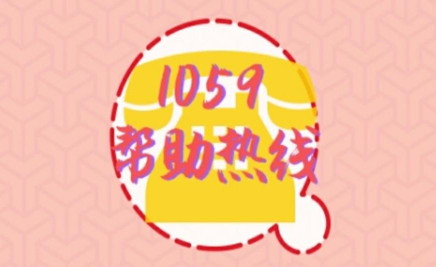 1059帮助热线