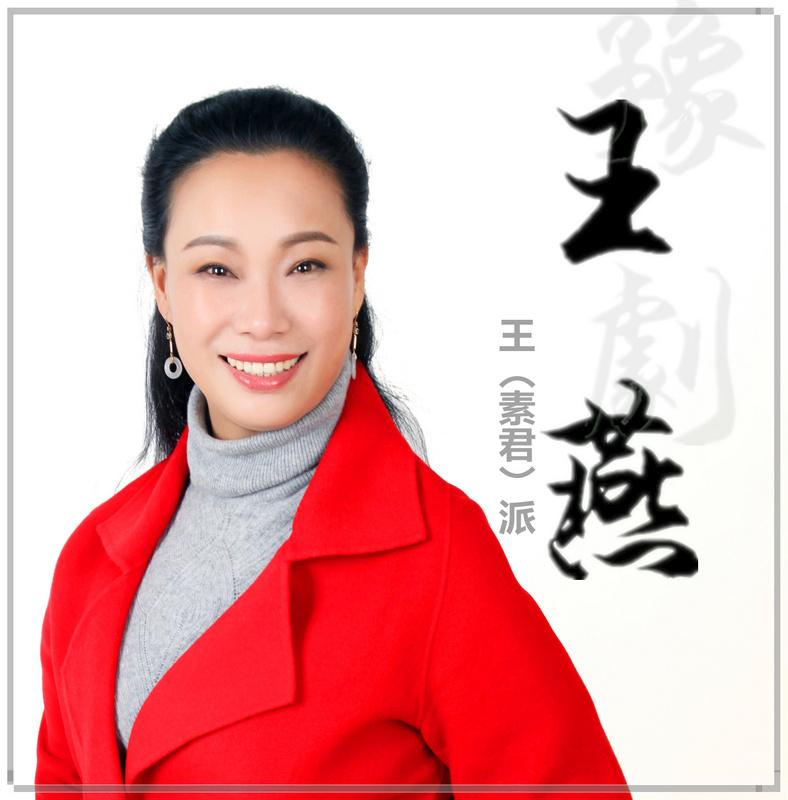 豫剧王燕唱腔专辑