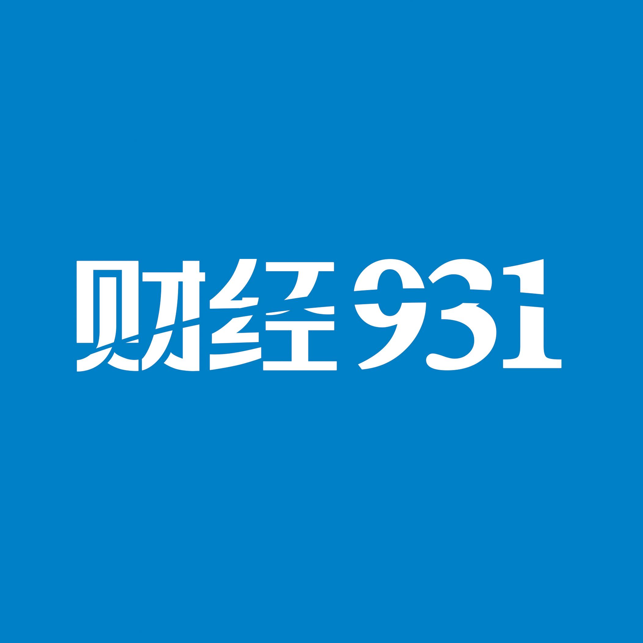 财经931