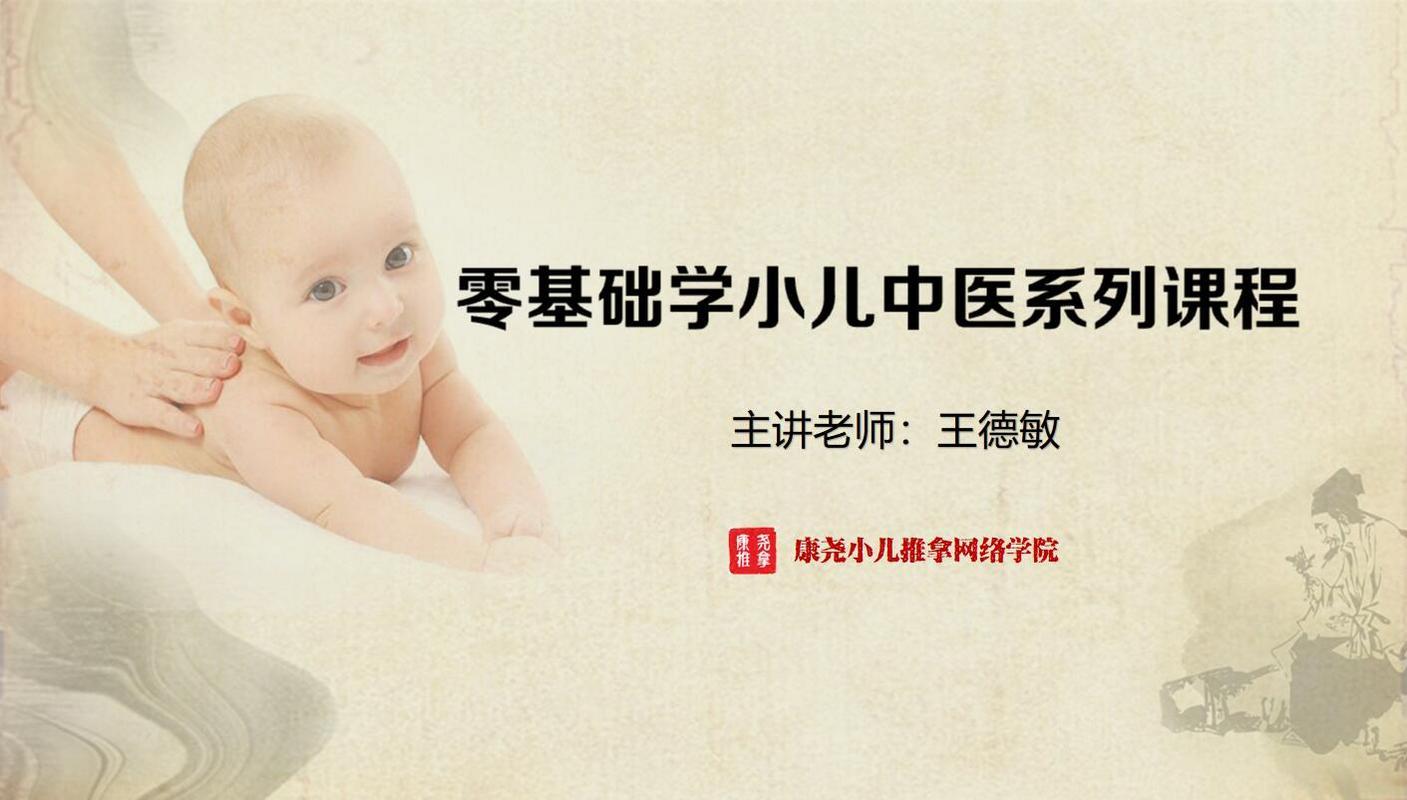 零基础学小儿中医系列课程