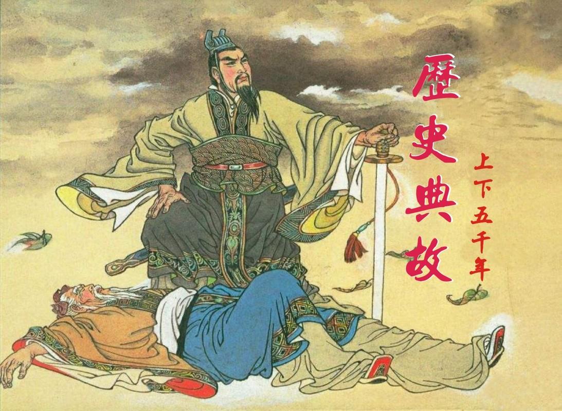 中华历史典故