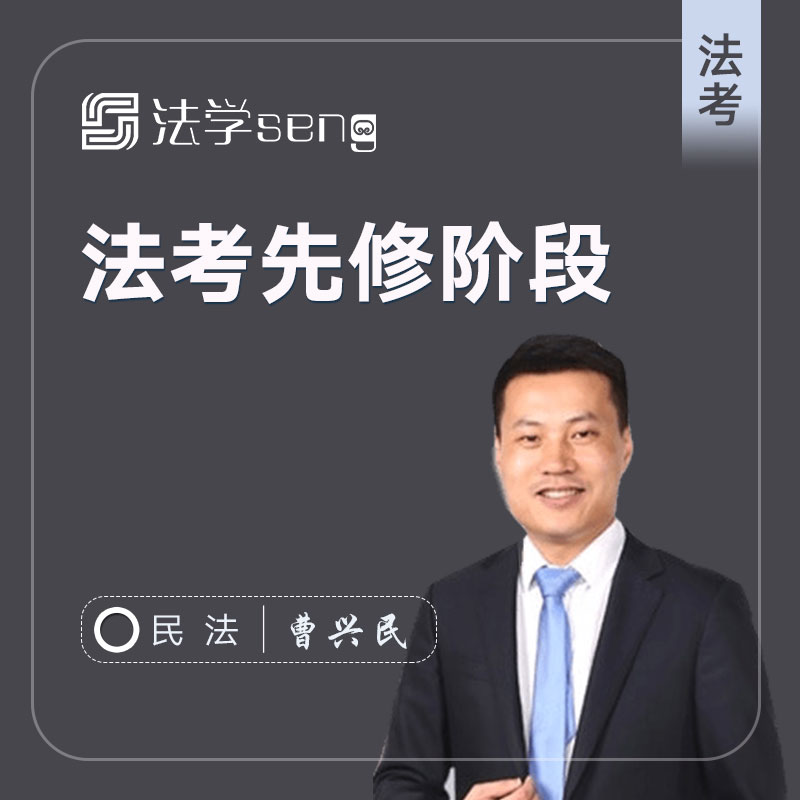 19法考先修—民法曹兴民