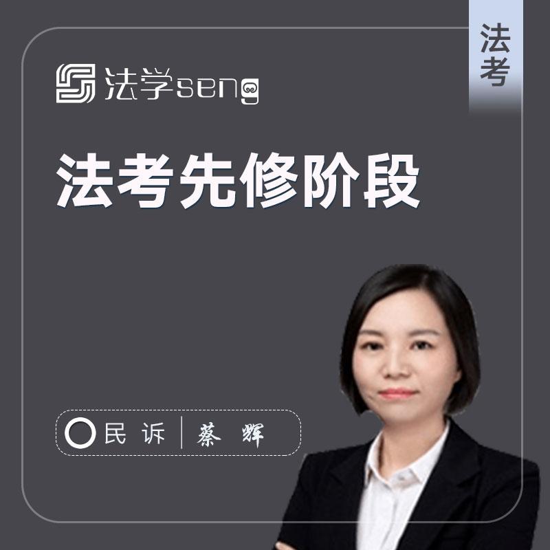19法考先修—民诉蔡辉