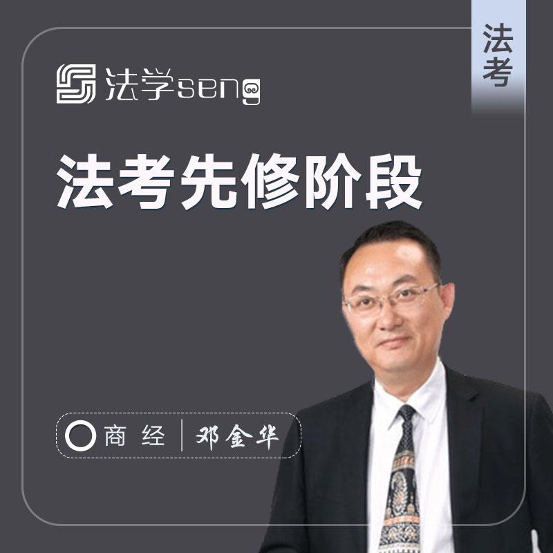 19法考先修—商经邓金华