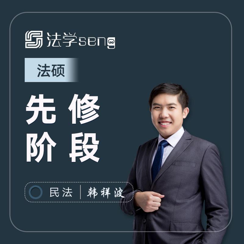 20法硕先修—民法韩祥波