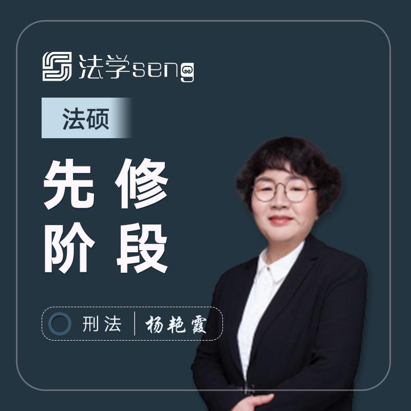 20法硕先修—刑法杨艳霞