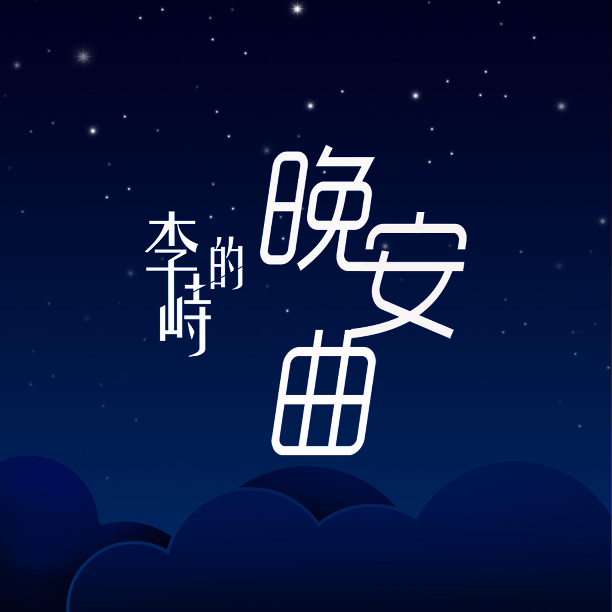 李峙的晚安曲