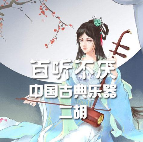 百听不厌中国古典乐器二胡