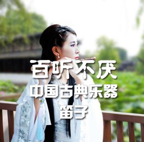 百听不厌中国古典乐器笛子