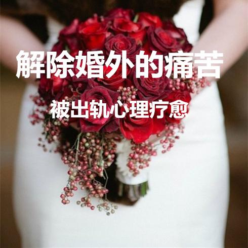 解除婚外情的痛苦 出轨婚姻修复