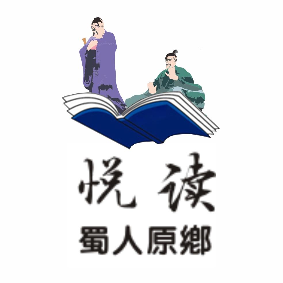 蜀人原乡-悦读