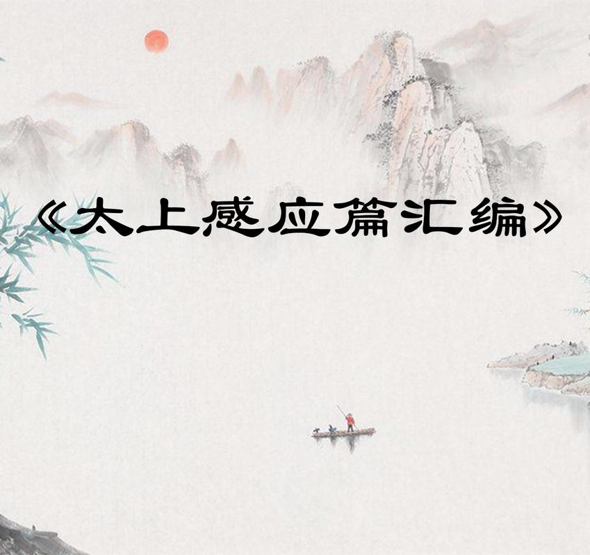 感应篇汇编白话节本 201集字幕全