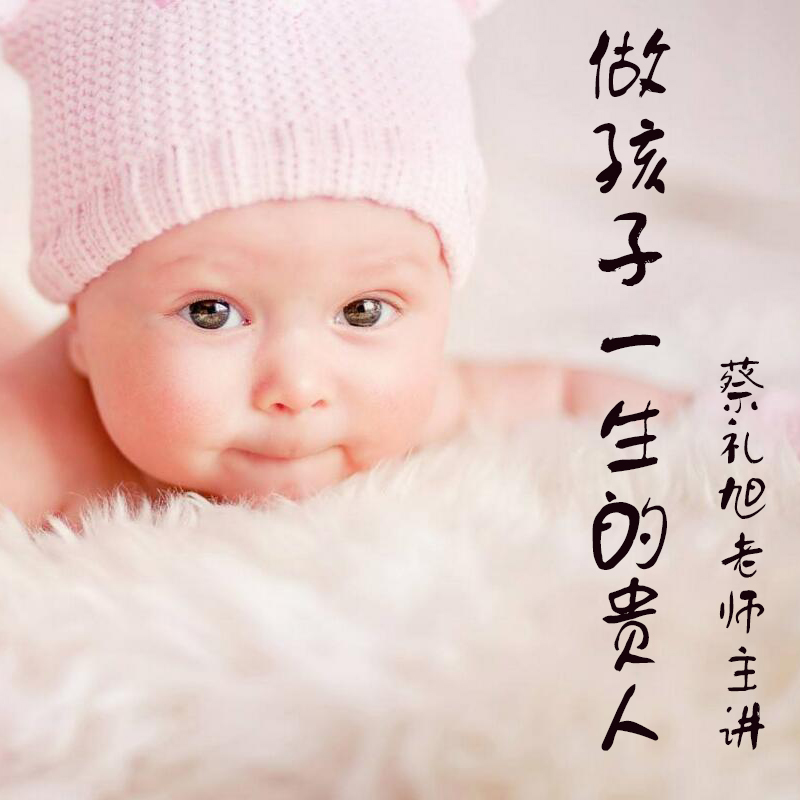 做孩子一生的贵人/蔡礼旭老师主讲