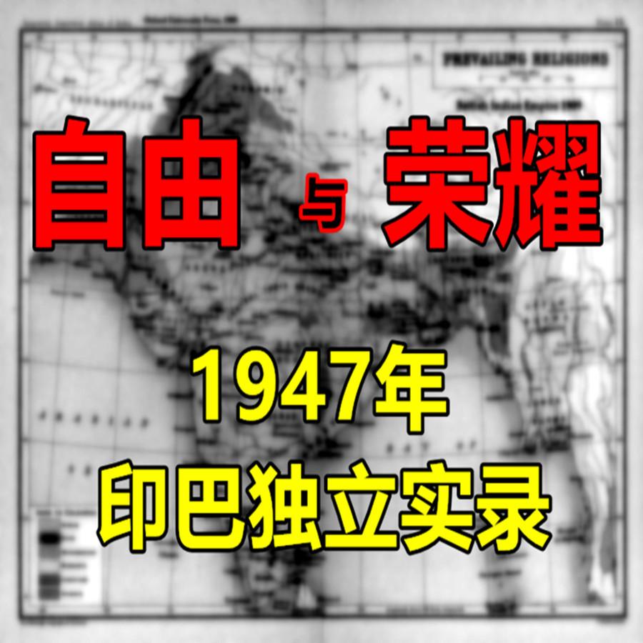 《自由与荣耀:1947年印巴独立实录》