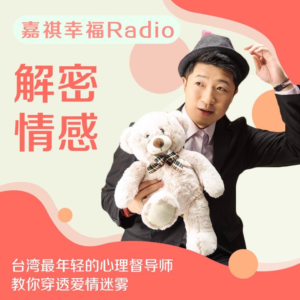 嘉祺幸福Radio|柠檬心理严选