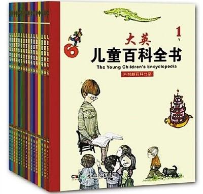《大英儿童百科全书》科学故事