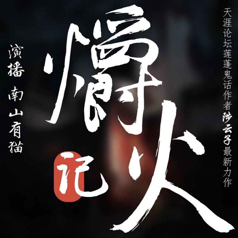 爝火记【清末道门秘术】