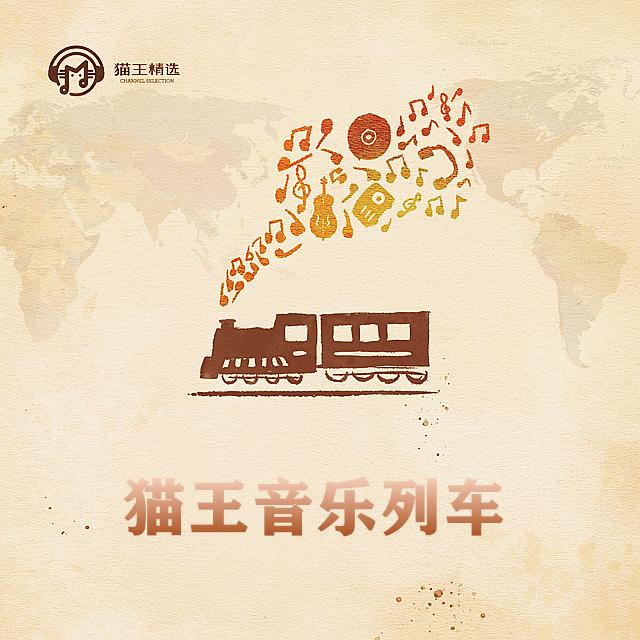 猫王音乐列车