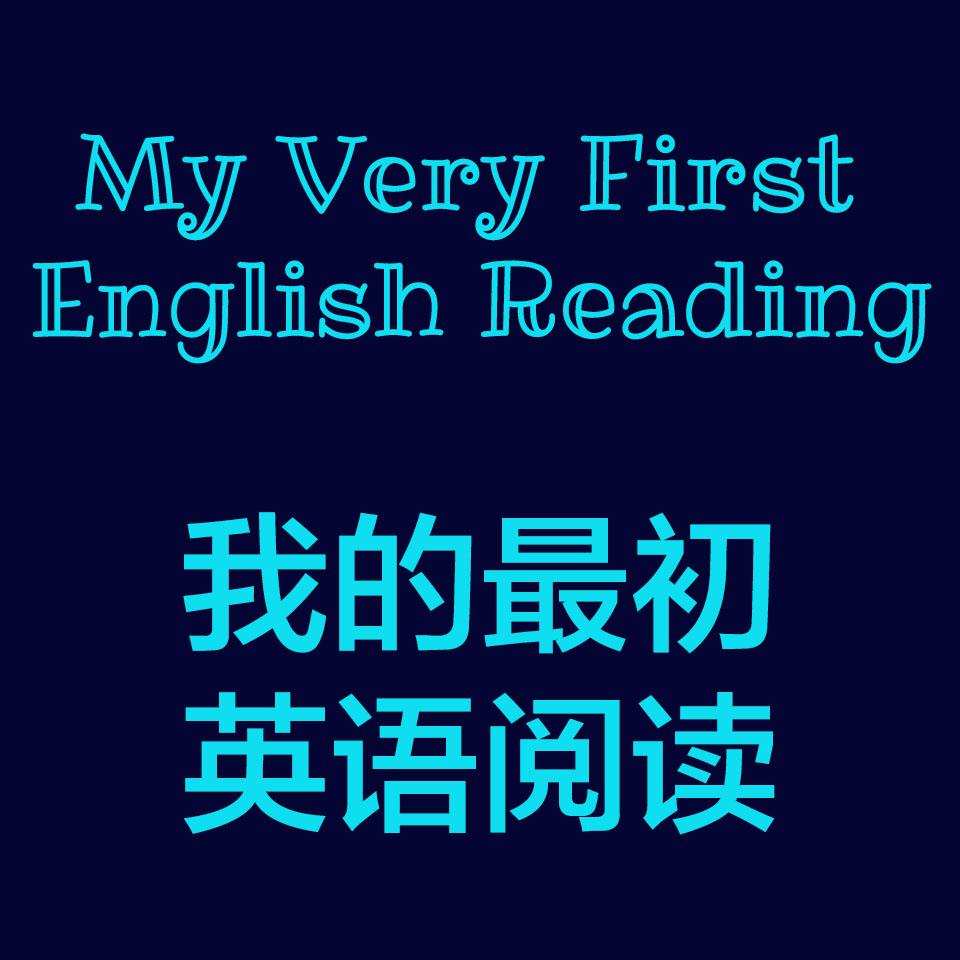 我的最初英语阅读