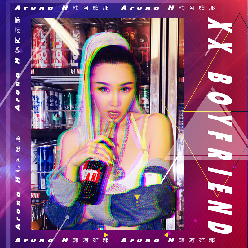 韩阿筎那:XX Boyfriend