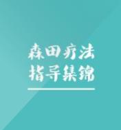 《森田疗法指导集锦》电子书