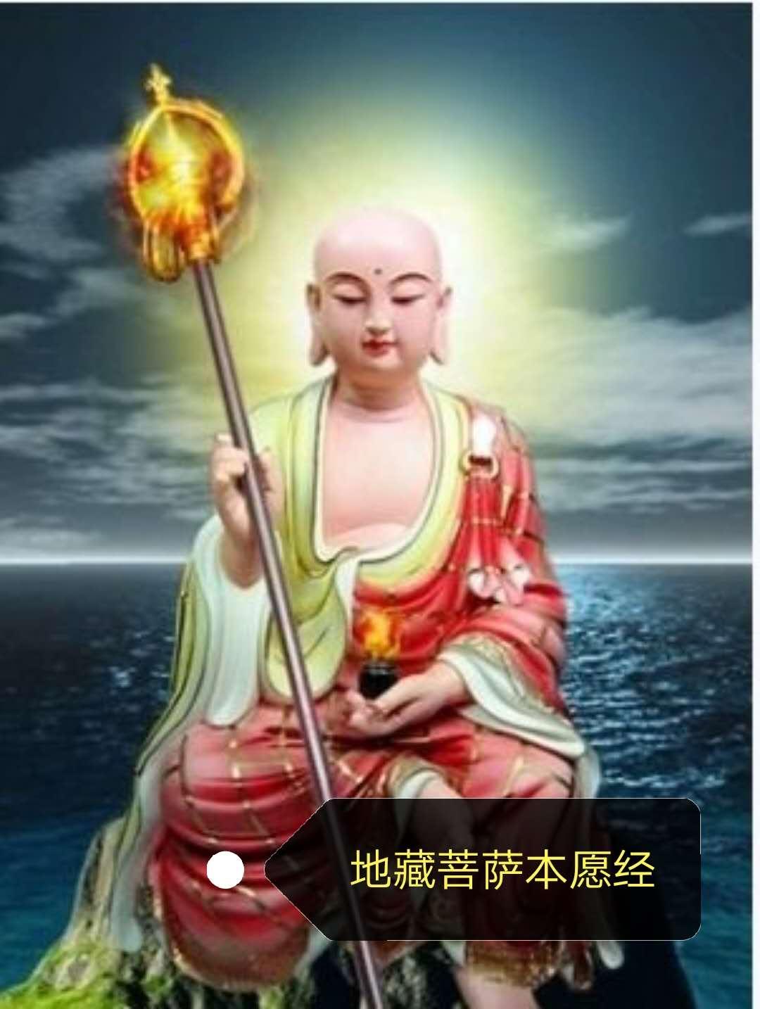 《地藏菩萨本愿经》讲解