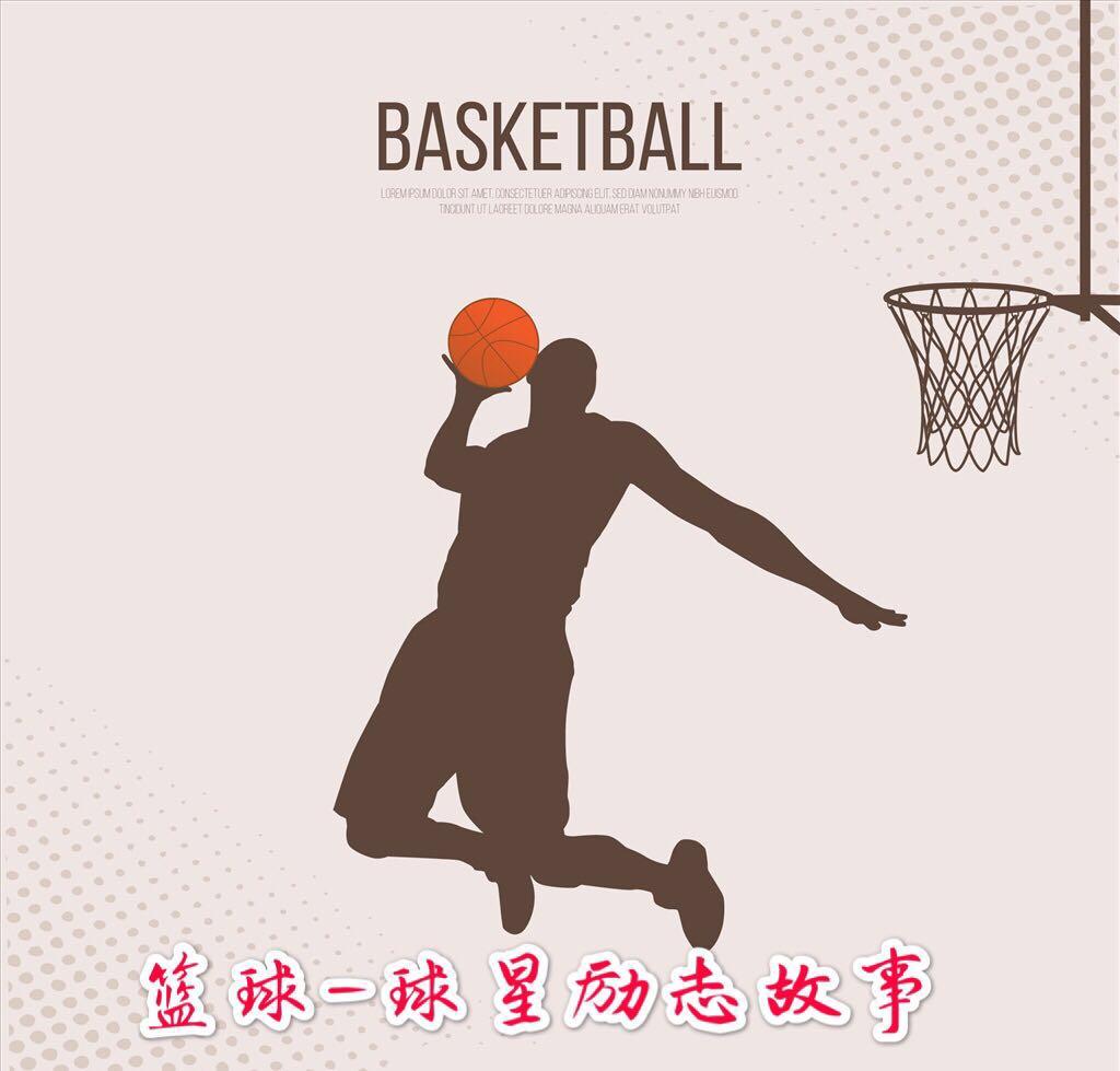 篮球-球星励志故事