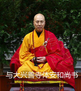 大安法师讲佛法之《与大兴善寺体安和尚书》