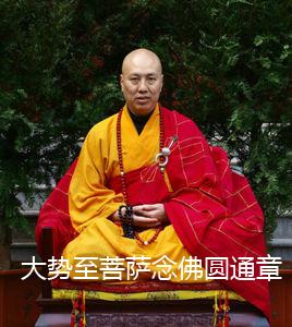 大安法师讲佛法之《大势至菩萨念佛圆通章》