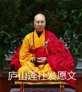 大安法师讲佛法之《庐山莲社发愿文》