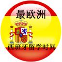 最欧洲|西班牙留学时间