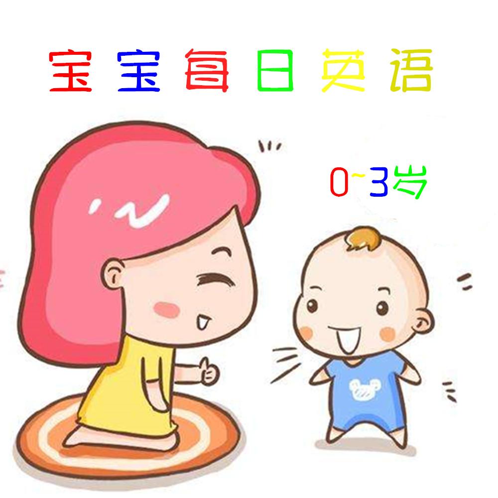0~3岁宝宝每日英语