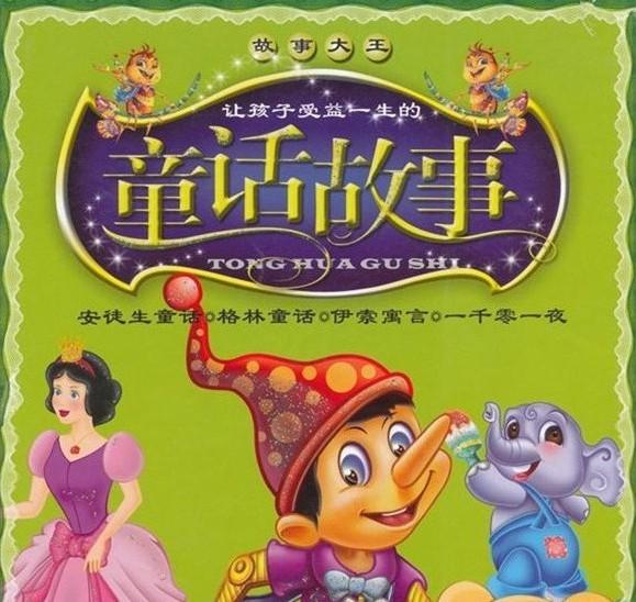 童话故事集