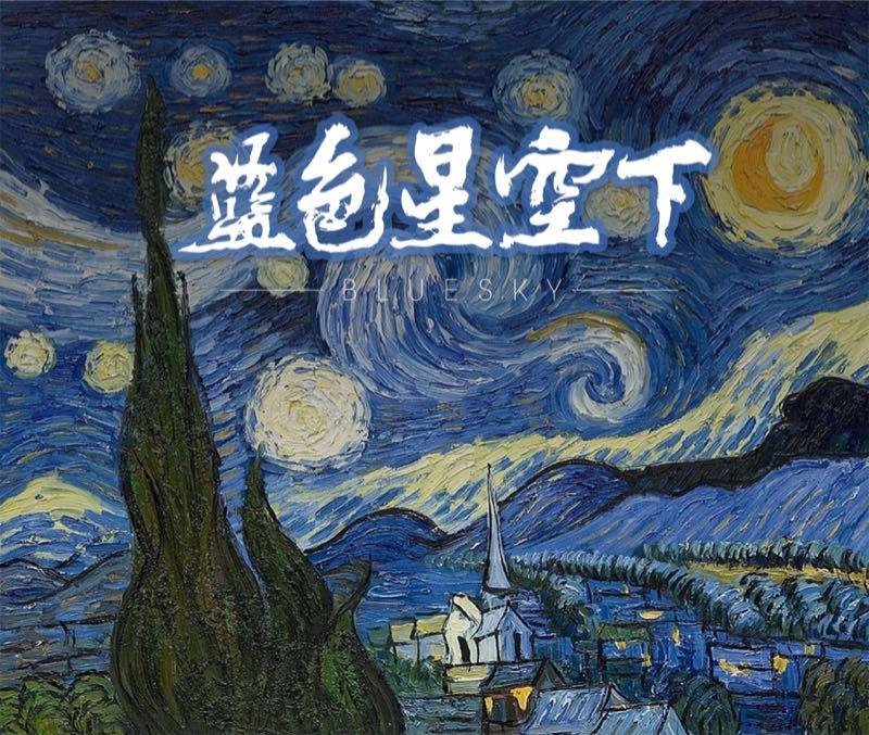 安广《蓝色星空下》