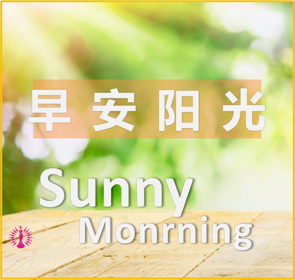 早安阳光 | 每天一点正能量