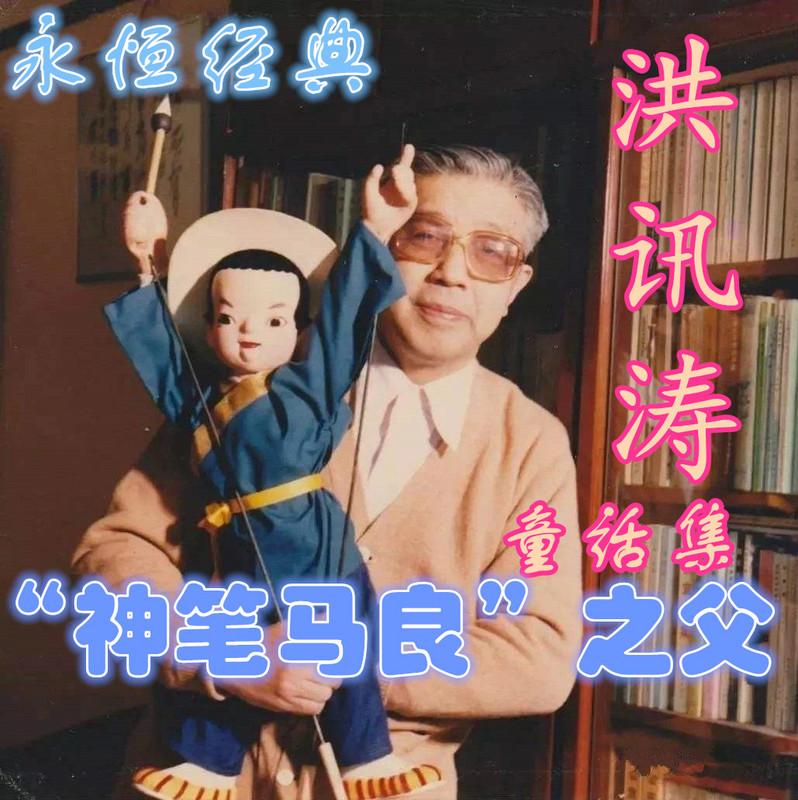 """【永恒经典】""""神笔马良""""之父-洪汛涛童话"""