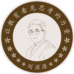 刘濯源心智教育研究院