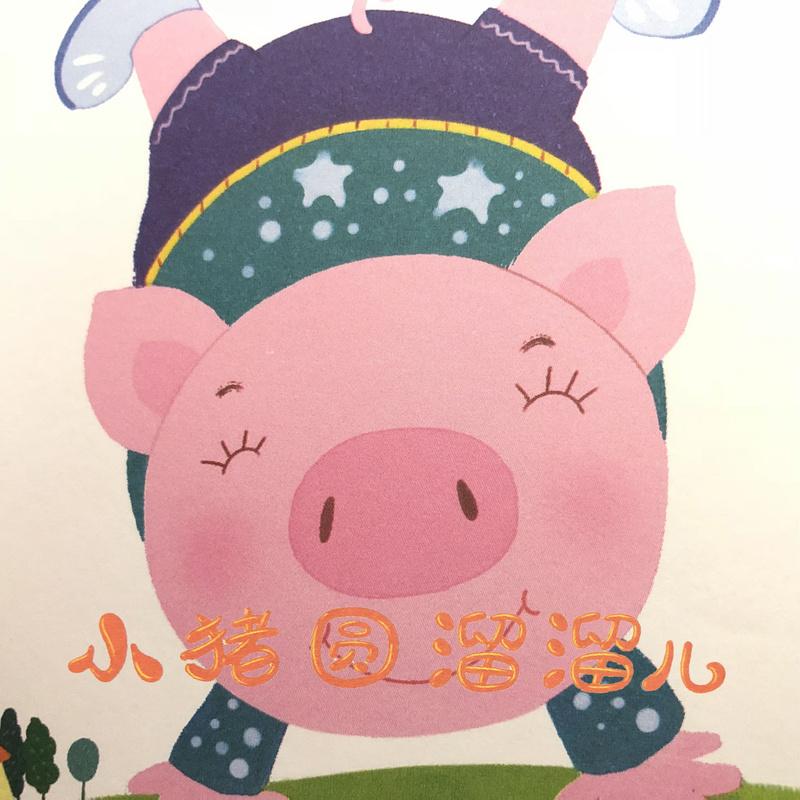 易虹的系列童话故事《小猪圆溜溜》