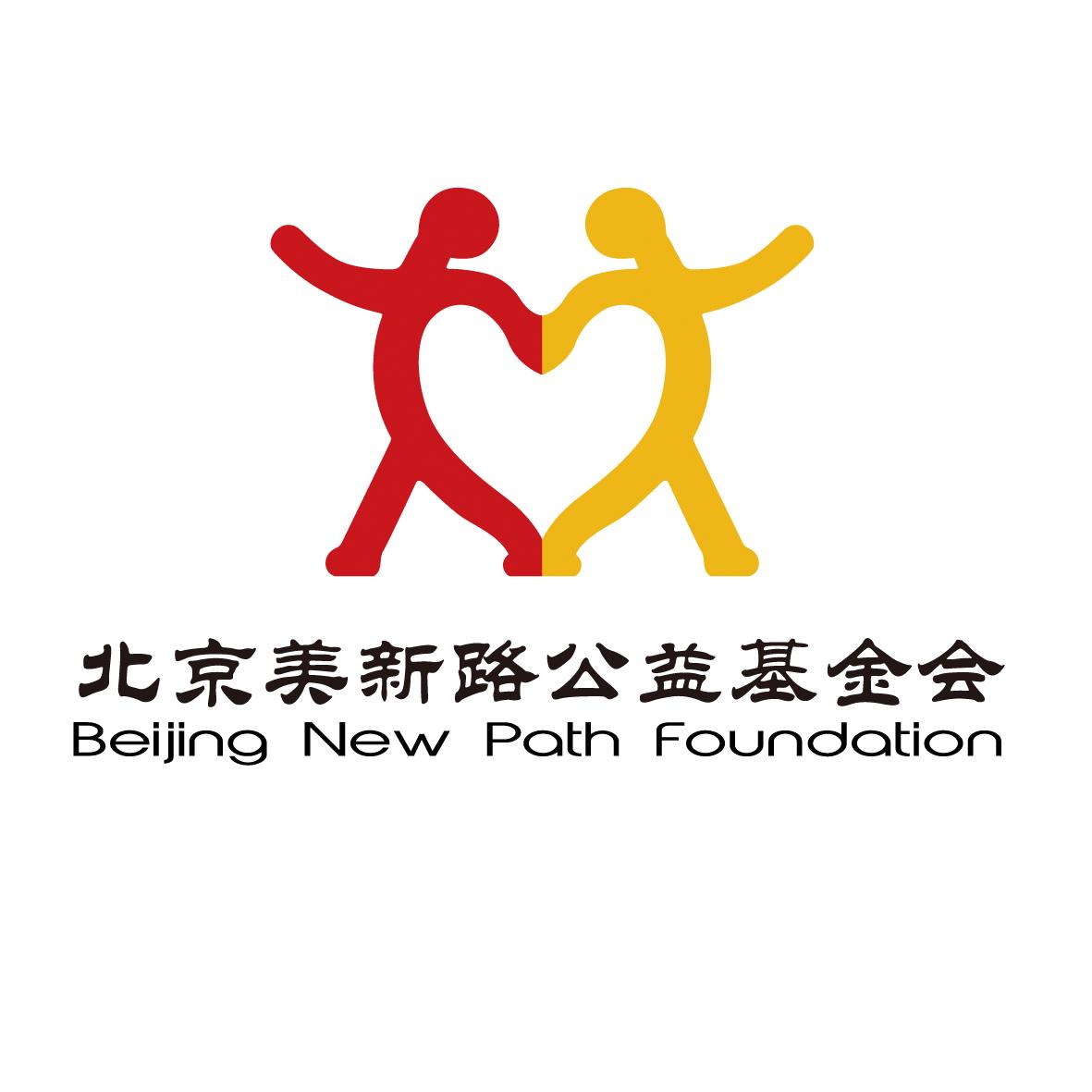 北京美新路公益基金会