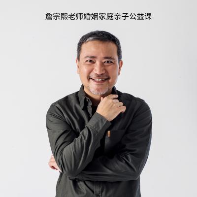 詹宗熙老师婚姻家庭亲子公益课