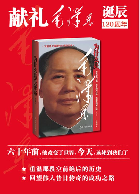 《为什么是毛泽东》