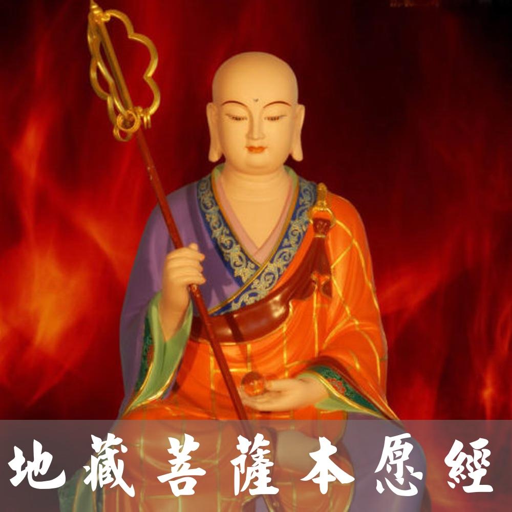 《地藏菩萨本愿经》宣化上人原声开示